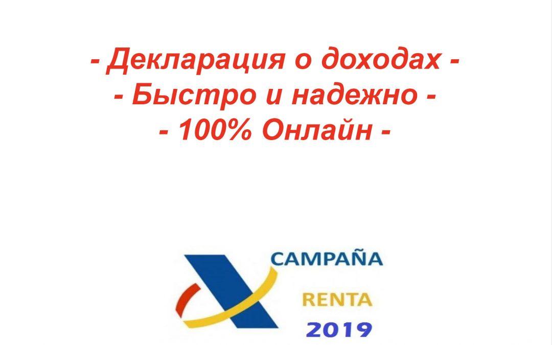 НАЛОГОВАЯ ДЕКЛАРАЦИЯ  2020